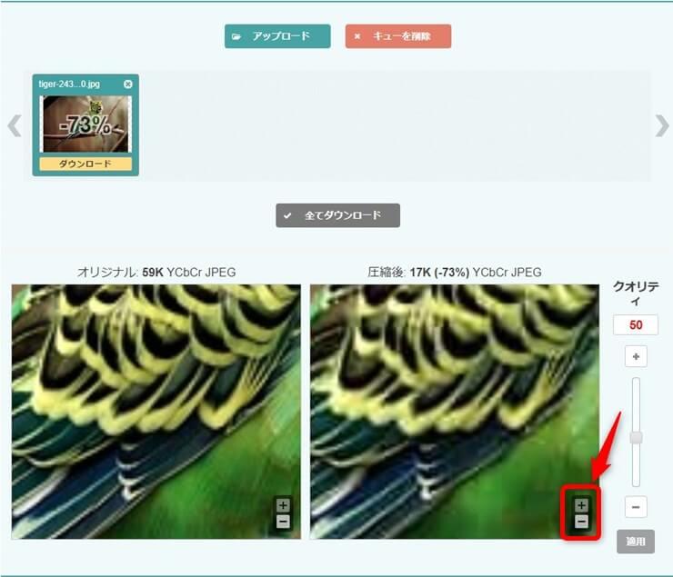圧縮前、圧縮後の画像拡大