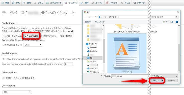 db.sqlファイルを選択