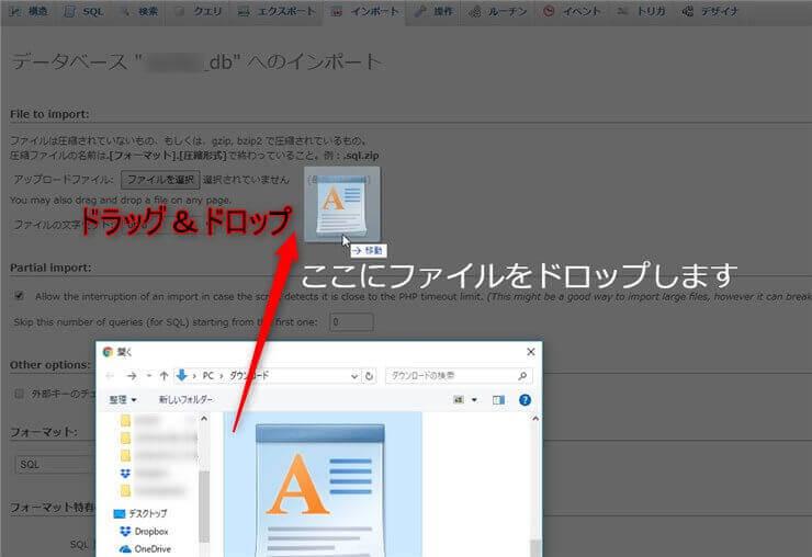 db.sql】ファイルをドラッグ&ドロップしてアップロード