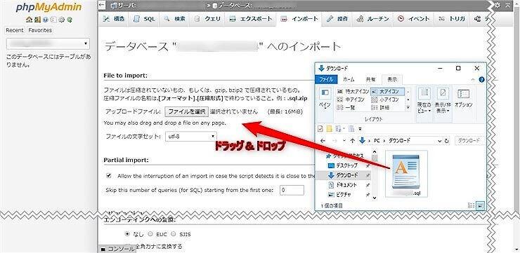 ファイルを選択をクリックしてドラッグ&ドロップ