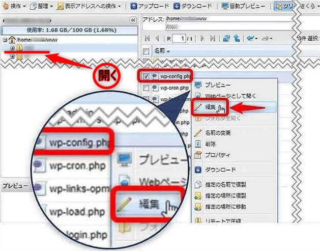 wp-config.phpを右クリック