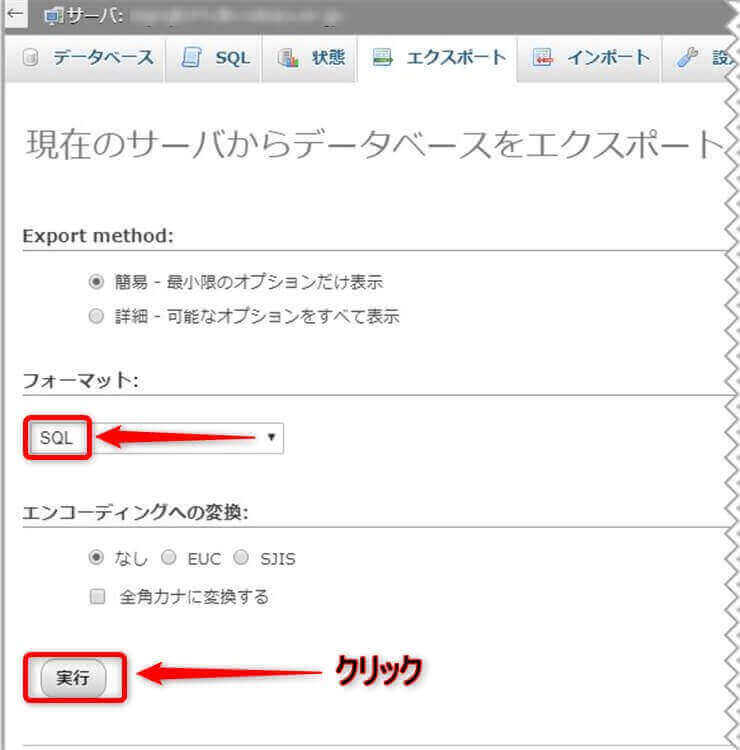 データベースエクスポート