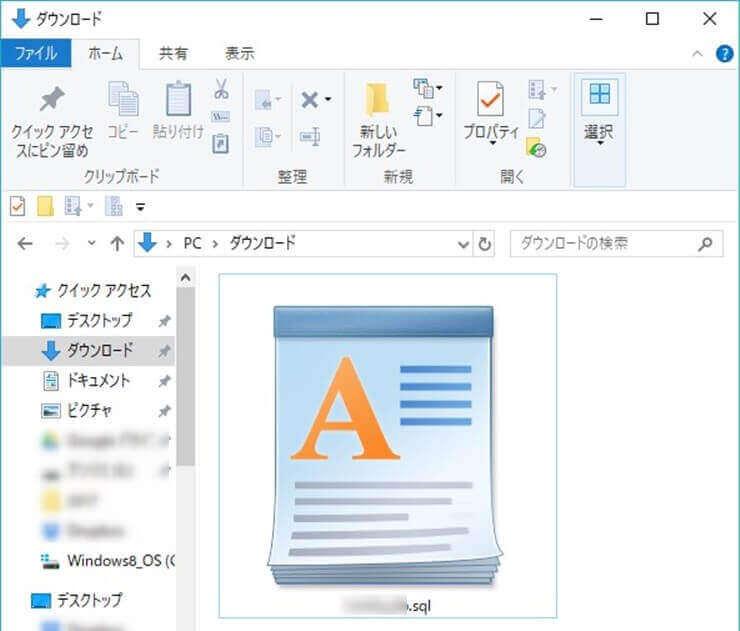 PCにsqlファイルがエクスポートされたか確認