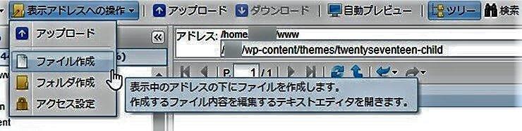 表示アドレスへの表示からファイル作成を選択