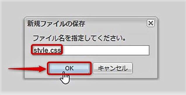 ファイル名style.cssと入力