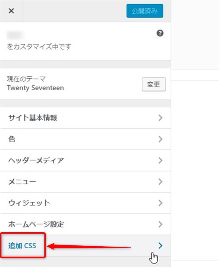 CSS追加ボタンをクリック