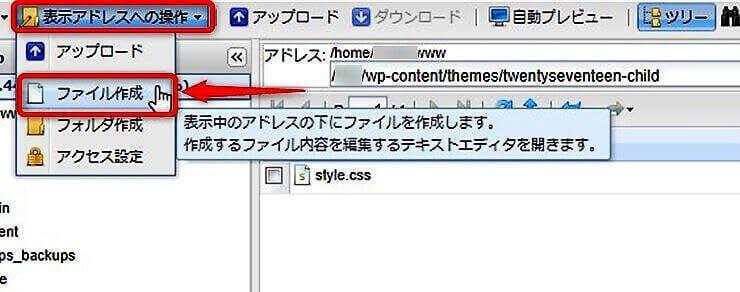 表示アドレスへの作成からファイル作成を選択