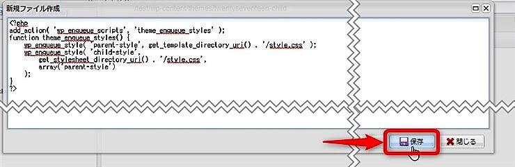 functions.phpコードを記述して保存をクリック