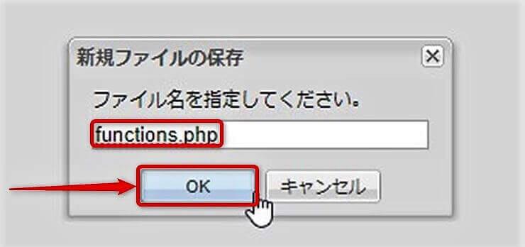 ファイル名を記述してOKをクリック