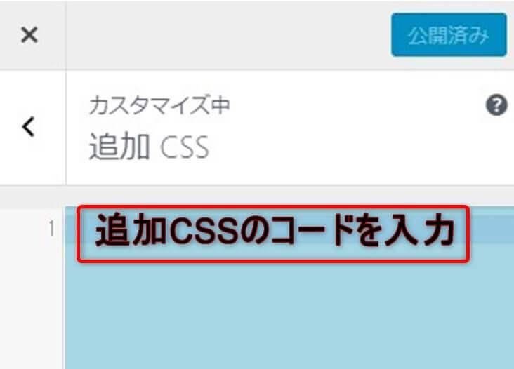 CSSコードを記述する