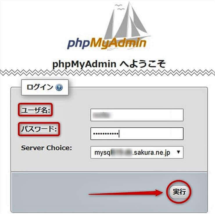 phpMyAdminのログイン画面でユーザー名、パスワードを入力
