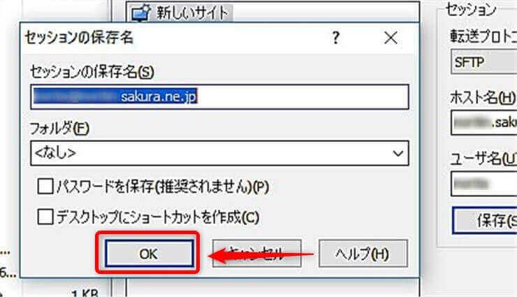WinSCPの保存をクリックしてOKボタンを選択