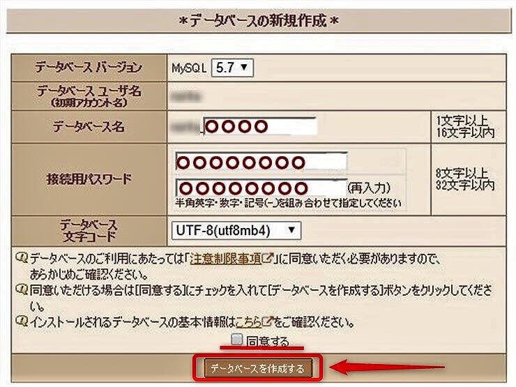 データベース名、接続用パスワードを入力