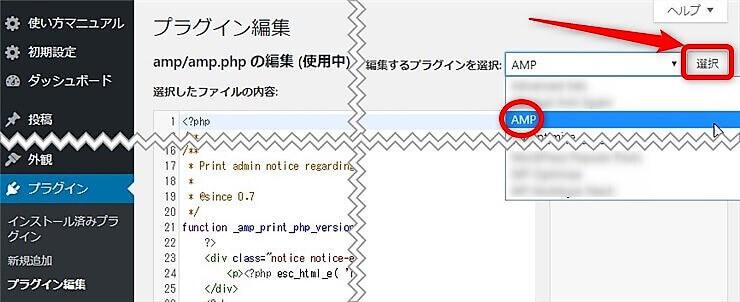 編集するプラグインを選択からAMPを選択