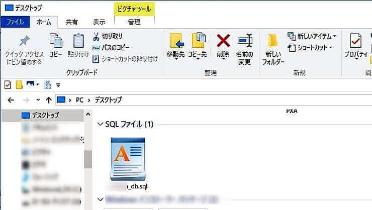PCにエクスポート