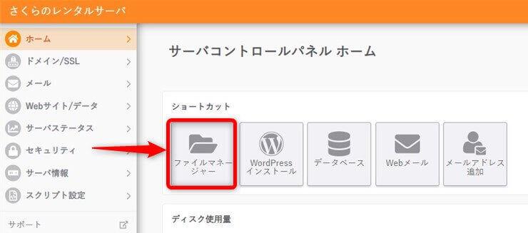 ファイルマネージャーのボタンをクリック