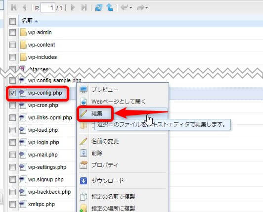 wp-config.phpを開く